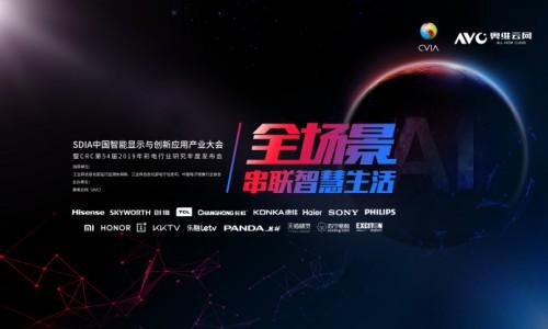 硬核实力再受行业认可!荣耀智慧屏入选2019-2020年电子视像产品推荐指南