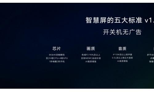 """荣耀总裁赵明:荣耀智慧屏将推动""""开关机无广告""""成行业新标准"""